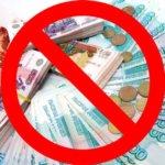 С 01 января 2019 года запрещены расчеты наличными деньгами