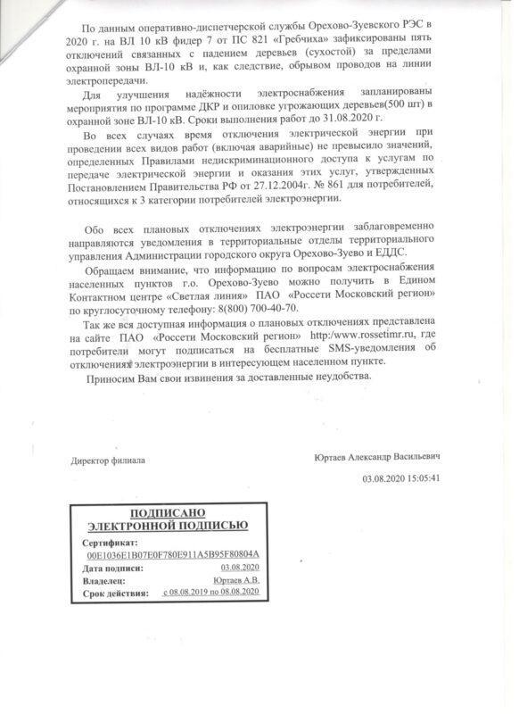 Черновик 4