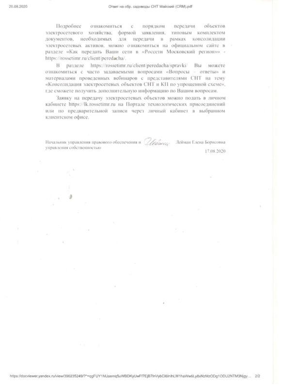 Ответ на обращение - передача линии Россети 1