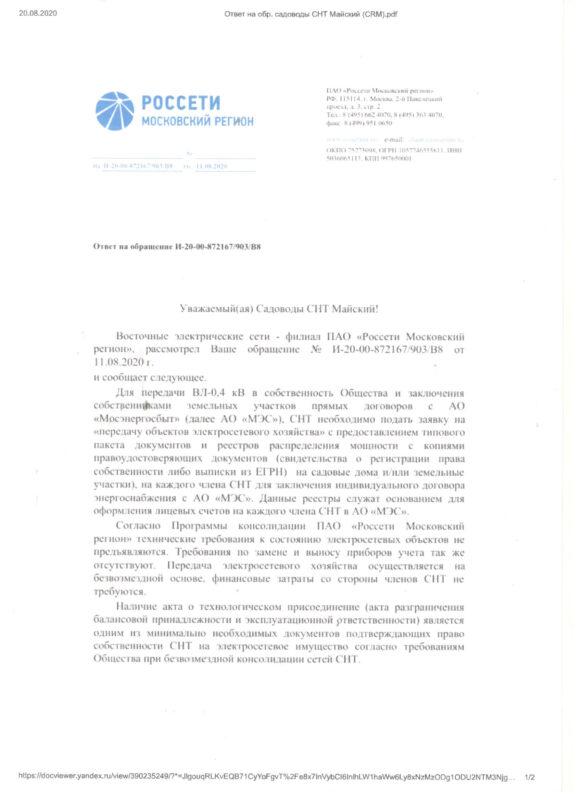 Ответ на обращение - передача линии Россети
